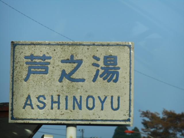 箱根纪伊国屋旅馆