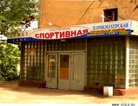 Sportivnaya Hotel