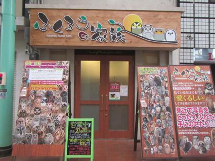 Fukuro no Kazoku