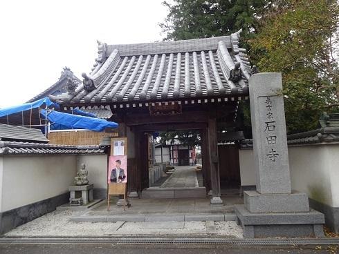 Sekidenji Temple