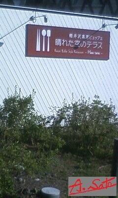 Karuizawa Kogen Buffet Haretasora no Terrace