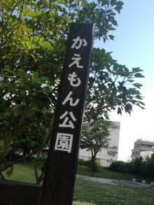 Kaemon Park