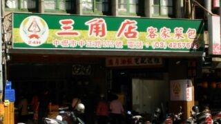 San Jiao Dian Hakka Rice Dumpling