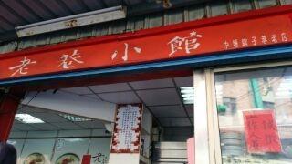 Lao Xiang Xiao Guan Noodle House