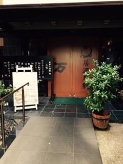 Tavern Ban Tsukaguchi