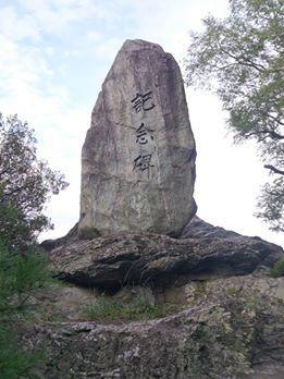 Shiekisembo Kinenhi