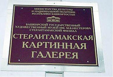 Sterlitamak Art Gallery