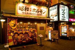 Charcoal Grilled Beef Showa Taishu Horumon Dotonbori