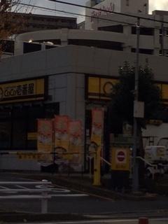 Coco Ichibanya Kawasaki Odasakae