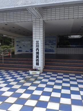 Mikawachiyaki Museum