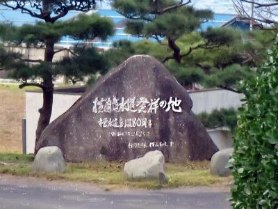Yokosuka Suido Hassho No Chi