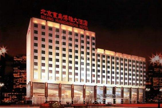 후안다오 보야 호텔