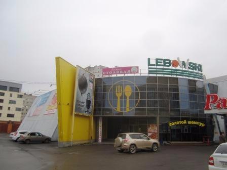 Lebovskiy