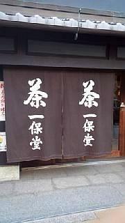 Tea Room Kaboku