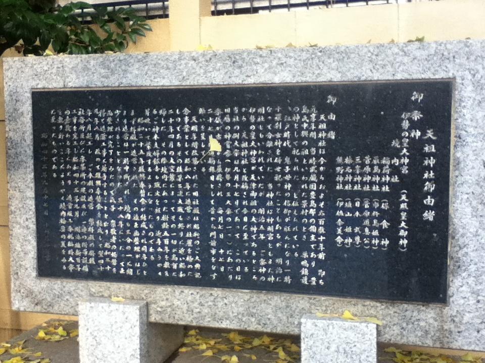 Tenso Shrine, Toshima - TripAdvisor