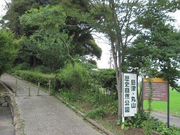 Shimazu Maruyama Park of History and Nature