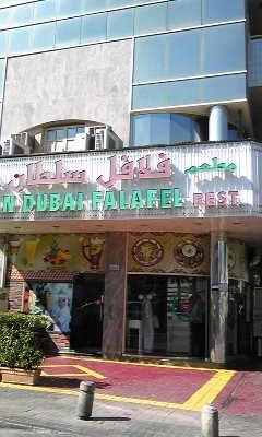 Sultan Dubai Falafel Restaurant