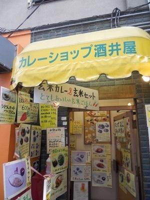 Curry Shop Sakaiya