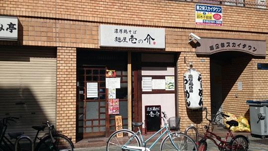Menya Ichinosuke