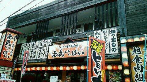 Genki Ippai Yokkaido Main Store