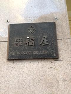 Fukuya, Hatchobori Honten