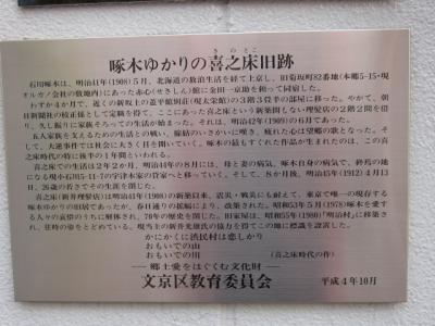 Kinotoko-Ato - Former Residence of Takuboku