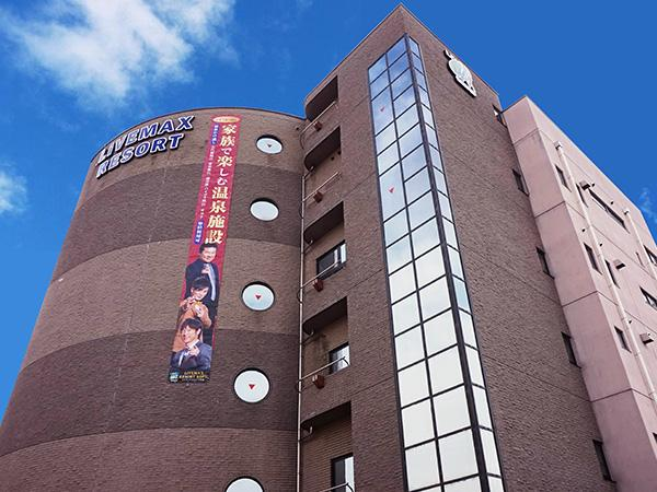 Livemax Resort Kofu