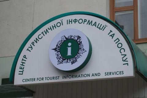 ‪Tourist Information Center‬