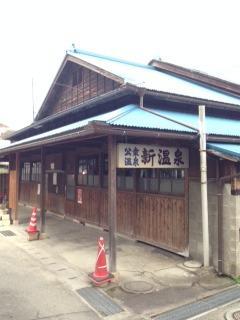 Shin Onsen
