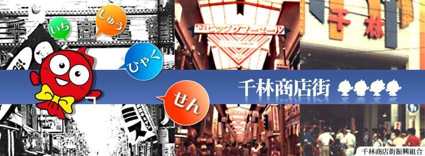 Sembayashi Shopping Street