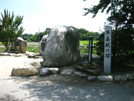 Soshunfu Kahi Park