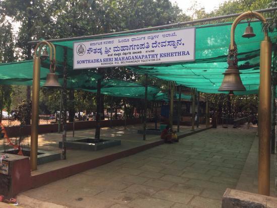 Southadka Shree Mahaganapathi Kshetra