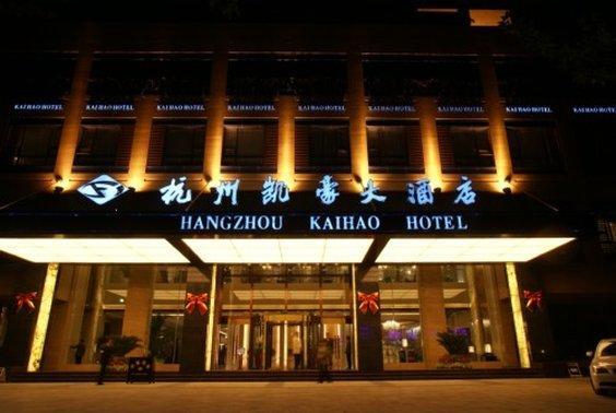 カイハオ ホテル