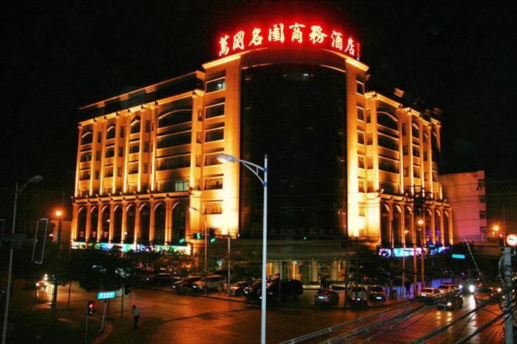 Wanguo Mingyuan Business Hotel