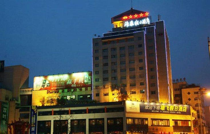 Xiongfei Holiday Hotel