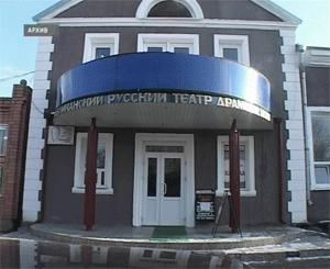 Republican Russian Drama and Comedy Theater