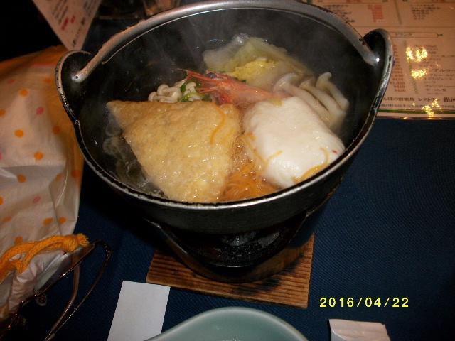 Kanpo No Yado Tokushima
