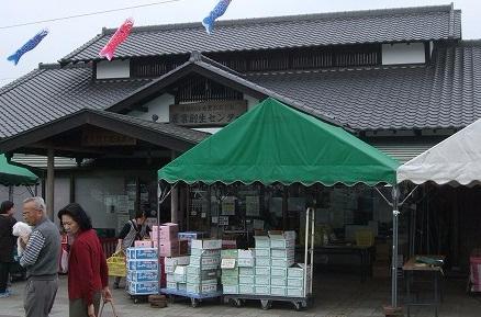 Michi-no-Eki Doyo no Furusato Otone