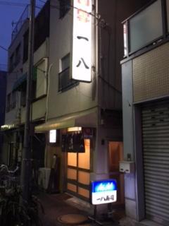 Ittupachi Fukuzushi