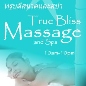 True Bliss  Massage and Spa