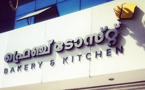 French Toast, Bakery & Kitchen