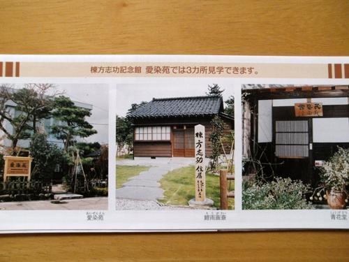 Munakata Shiko Memorial Museum Aizenen Riu Gasai