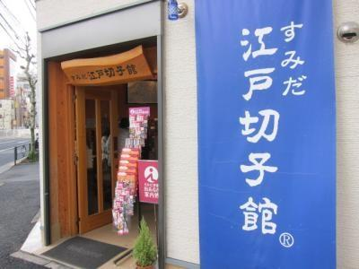 Sumida Edokirikokan