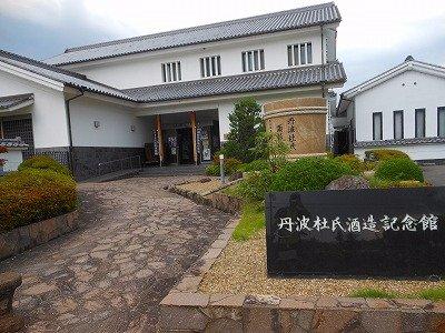 Tamba Toji Brewery Museum