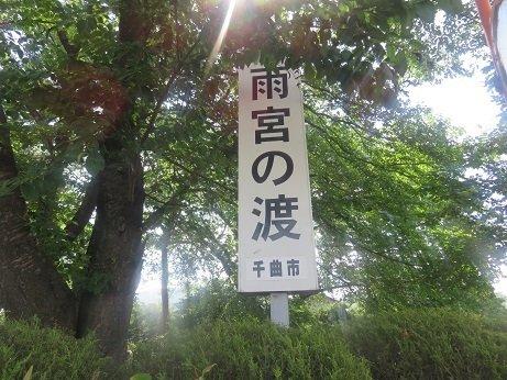 Amenomiya no Watashi