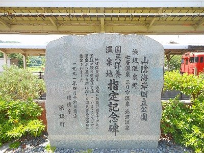 Monument in Commemoration of Appointing for National Recreational Onsen Area