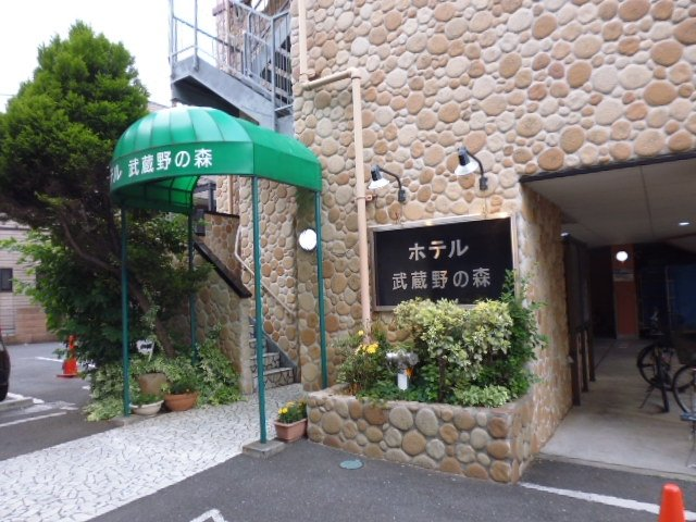 Hotel Musashinonomori