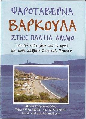 Varkoula