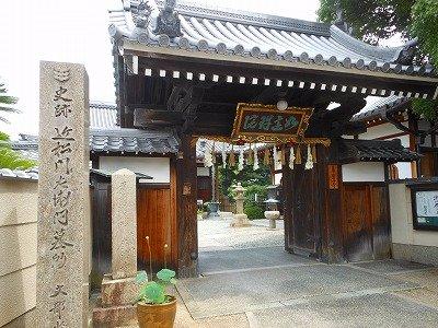 Kosaiji Temple