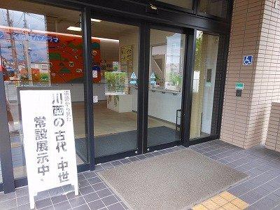 Kawanishi Cultural Heritage Museum